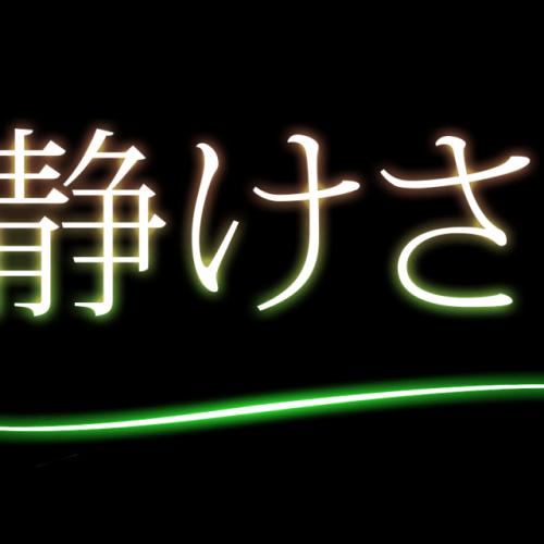 shizukesa_2013